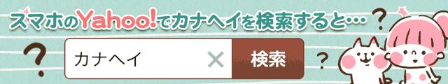 スマホのYahoo!でカナヘイを検索すると…?