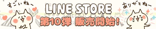 LINE STORE スタンプ発売中